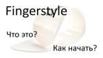 Fingerstyle — что и как?