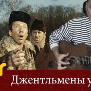 OST Джентльмены Удачи — Игорь Пресняков, finger tab