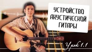 «На Пути к Музыке» — Курс обучения игре на гитаре (Дмитрий Пимонов)