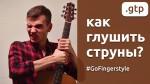 Как глушить струны на гитаре? (Маским Ярушкин)