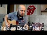 Крыша Дома Твоего — Юрий Антонов (Василий Пастухов), finger tab