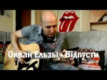 Океан Ельзи — Відпусти (Василий Пастухов), finger tab