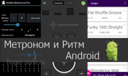 Метроном и Ритм для смартфона (Android)