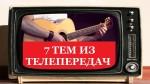 7 заставок из телевизора (Eiro Nareth), finger tab
