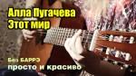 А. Пугачёва — Этот мир придуман не мной (Марина Миракова), finger tab (PDF)