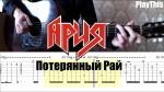 Ария — Потерянный Рай (Артем Мироненко), finger tab