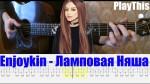 Enjoykin — Ламповая Няша (Артем Мироненко), finger tab