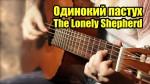 Одинокий пастух (Марина Миракова), finger tab (PDF)