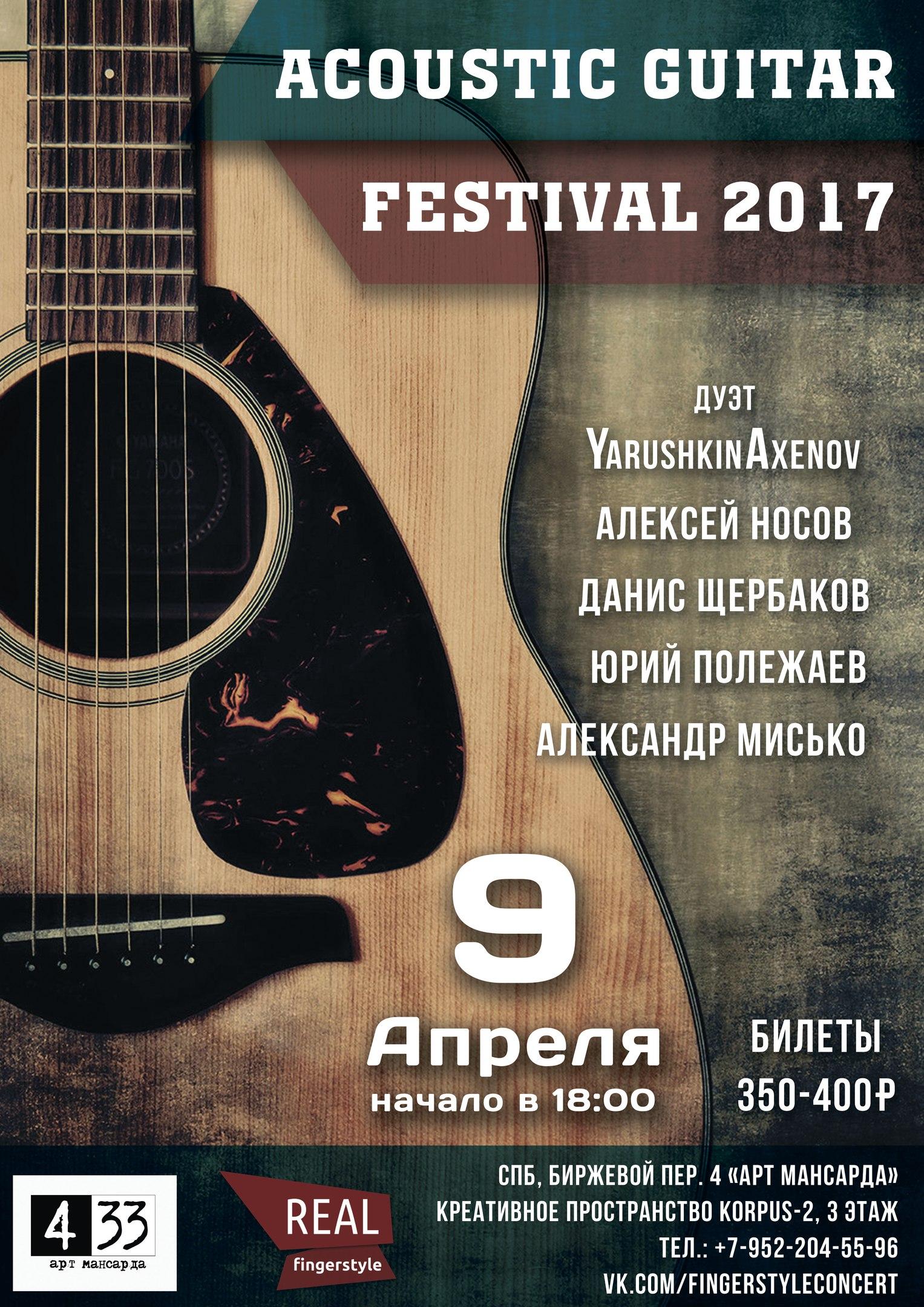 Russian Fingerstyle Festival