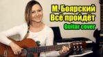 Михаил Боярский — Всё пройдёт (Марина Миракова), finger tab (PDF)
