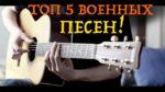 5 песен о великой отечественной (Eiro Nareth), finger tab