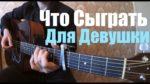 Что сыграть для девушки fingerstyle (Артем Мироненко), finger tab
