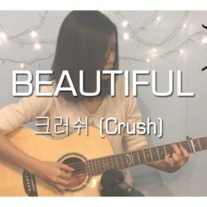 Beautiful — 크러쉬 Crush (Mint PW), finger tab