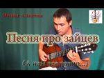 Песня про зайцев (Павел Дашкевич), finger tab (PDF)