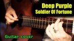 Deep Purple — Soldier Of Fortune (Марина Миракова), finger tab (PDF)