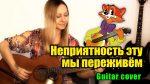 Из м/ф Лето кота Леопольда — Неприятность эту мы переживём (Марина Миракова), finger tab