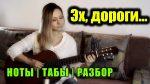 Военные Песни — Эх, Дороги (Марина Миракова), finger tab