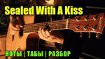 Jason Donovan — Sealed With A Kiss (Марина Миракова), finger tab (PDF)