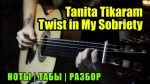 Tanita Tikaram — Twist in My Sobriety (Марина Миракова), finger tab (PDF)