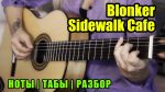 Blonker — Sidewalk Cafe (Марина Миракова), finger tab (PDF)