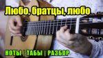 Любо, братцы, любо (Марина Миракова), finger tab (PDF)