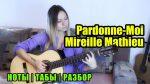 Pardonne Moi Ce Caprice D'enfant (Марина Миракова), finger tab (PDF)