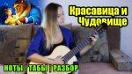 OST Красавица и чудовище (Марина Миракова), finger tab (PDF)