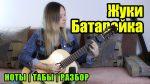 Жуки — Батарейка (Марина Миракова), finger tab (PDF)