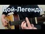 Виктор Цой — Легенда finger tab