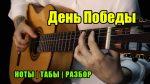 День Победы (Марина Миракова), finger tab (PDF)