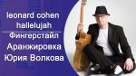 Leonard Cohen — Hallelujah (Юрий Волков), finger tab (PDF)