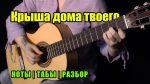 Юрий Антонов — Крыша Дома Твоего (Марина Миракова), finger tab (PDF)