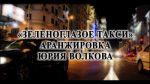 Михаил Боярский — Зеленоглазое такси (Юрий Волков), finger tab (PDF)