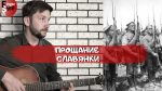 Прощание Славянки (Василий Агапкин), finger tab