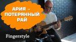 Ария — Потерянный рай (Юрий Волков), finger tab (PDF)