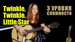 Twinkle, Twinkle, Little Star (Марина Миракова), finger tab (PDF)