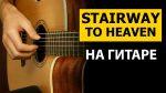 Led Zeppelin — Stairway to Heaven, finger tab