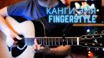 Канги — Эйя, finger tab