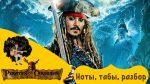 Пираты карибского моря, finger tab (PDF)