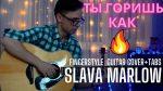 SLAVA MARLOW — Ты горишь как огонь, finger tab