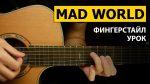 Gary Jules — Mad World, finger tab (PDF)