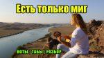 к/ф «Земля Санникова» — Есть только миг (Марина Миракова), finger tab (PDF)