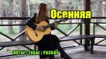ДДТ — Осенняя (Марина Миракова), finger tab (PDF)